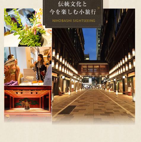 日本橋の伝統文化と今を楽しむ小旅行