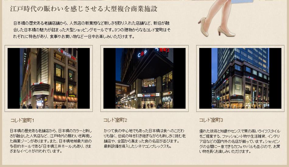 江戸時代の賑わいを感じさせる大型複合商業施設