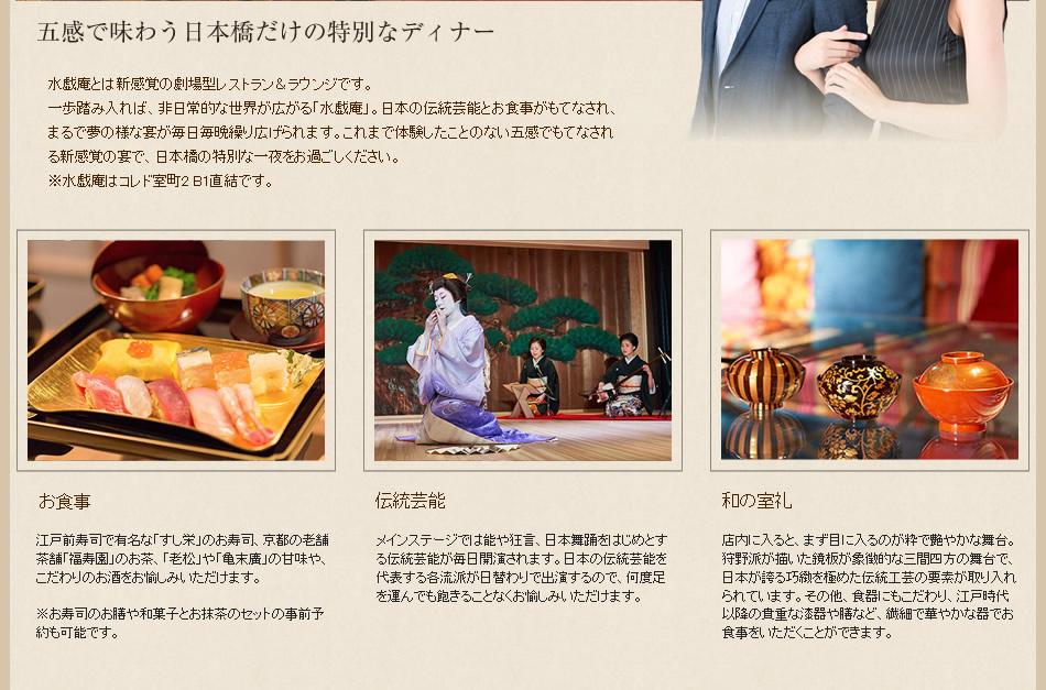 五感で味わう日本橋だけの特別なディナー