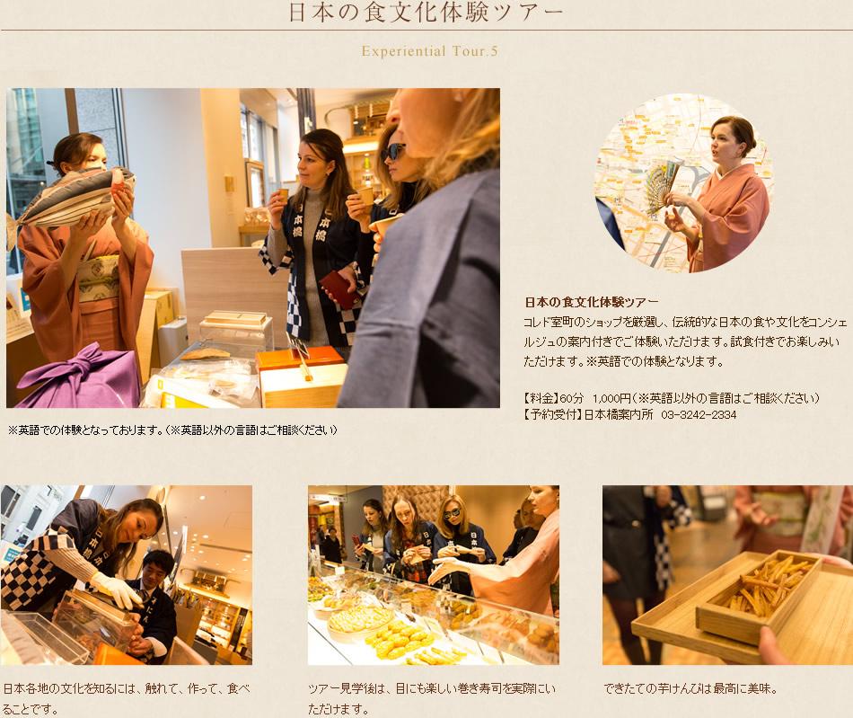 日本の食文化体験ツアー