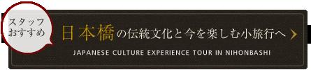 スタッフおすすめ 日本橋の伝統文化と今を楽しむ小旅行へ