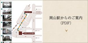 岡山駅からの徒歩ルート(PDF)