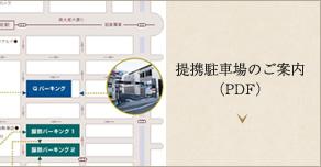 提携駐車場のご案内(PDF)