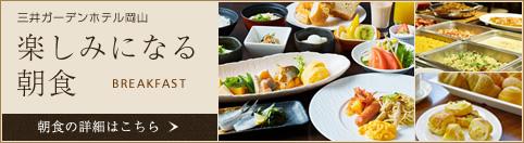 三井ガーデンホテル岡山の楽しみになる朝食