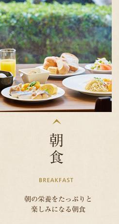朝食 朝の栄養をたっぷりと楽しみになる朝食
