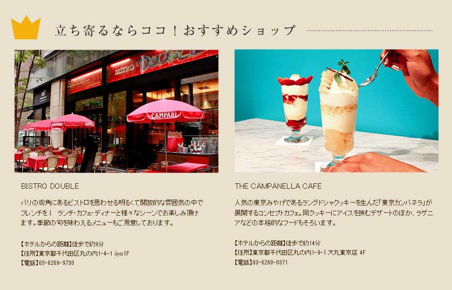 立ち寄るならココ!おすすめショップ BISTRO DOUBLE / THE CAMPANELLA CAFE