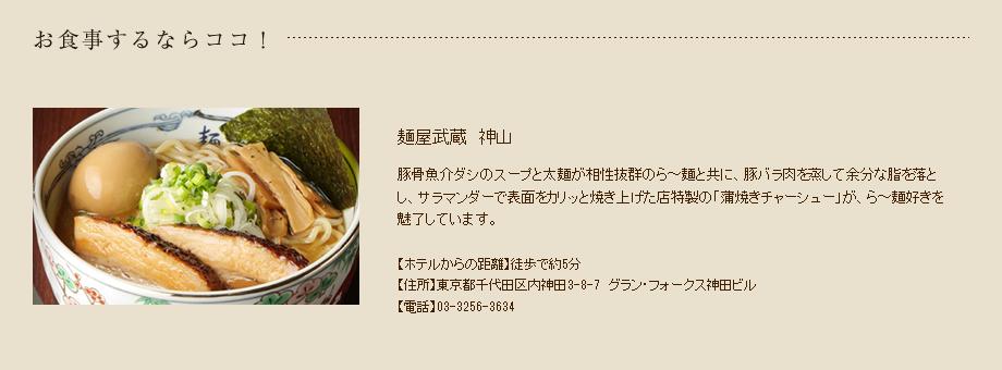 お食事するならココ! 麺屋 武蔵神山