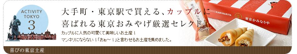 カップルに喜ばれる東京おみやげ厳選セレクト。