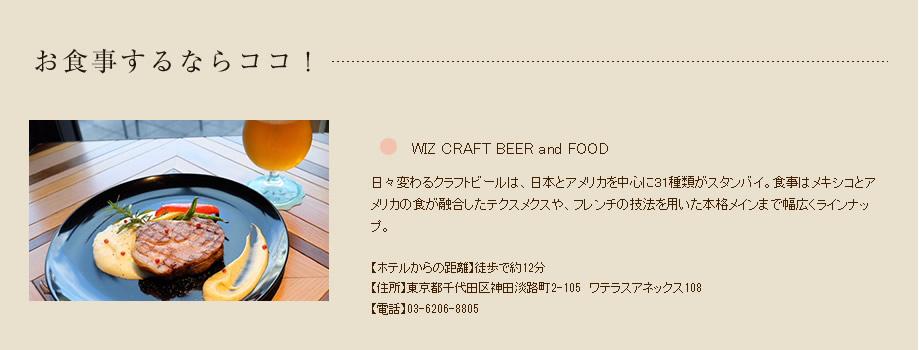 お食事するならココ! WIZ CRAFT BEER and FOOD