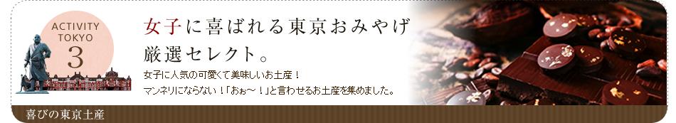 女子に喜ばれる東京おみやげ厳選セレクト。
