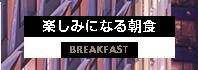 楽しみになる朝食