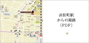 浜松町駅からの順路(PDF)