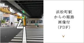 浜松町駅からの順路:画像付(PDF)