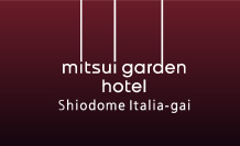 三井ガーデンホテル汐留イタリア街