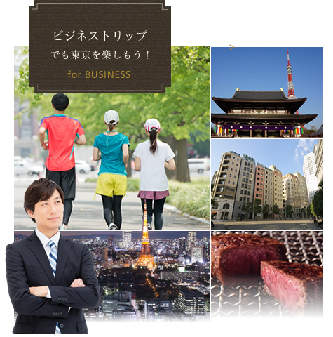 ビジネストリップでも東京を楽しもう