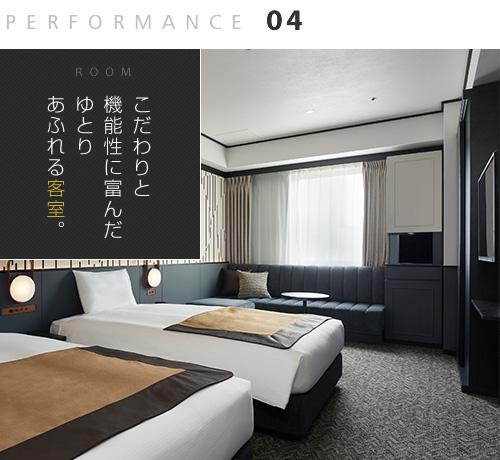 こだわりと機能性に富んだゆとりあふれる客室。