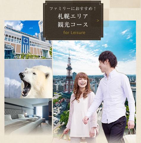 ファミリーにおすすめ!札幌エリア観光コース