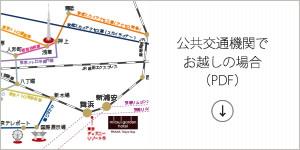 公共交通機関でお越しの場合(PDF)
