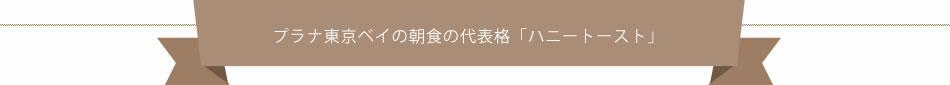 プラナ東京ベイの朝食の代表格「ハニートースト」