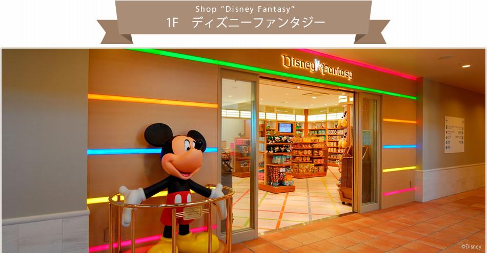 1F ディズニーファンタジー