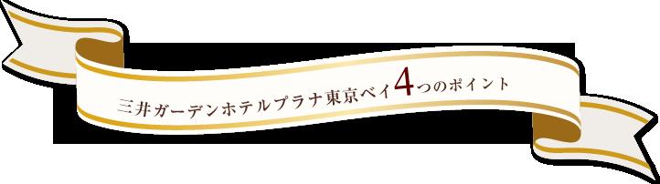 三井ガーデンホテルプラナ東京ベイ4つのポイント