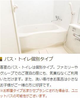 バス・トイレ個別タイプ
