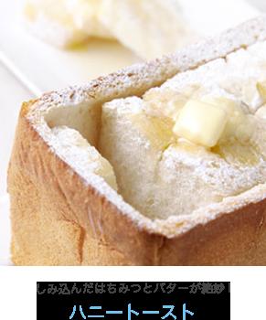 ハニートーストの画像