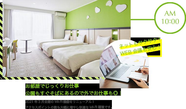 お部屋でじっくりお仕事 公園もすぐそばにあるので外でお仕事も 快適なWi-Fi環境でネットもサクサク!WEB会議も安心!