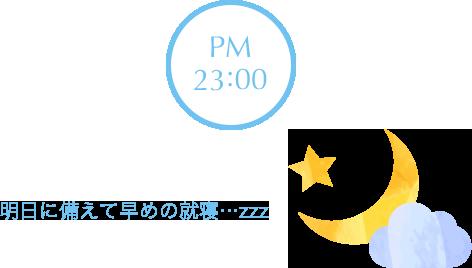 明日に備えて早めの就寝