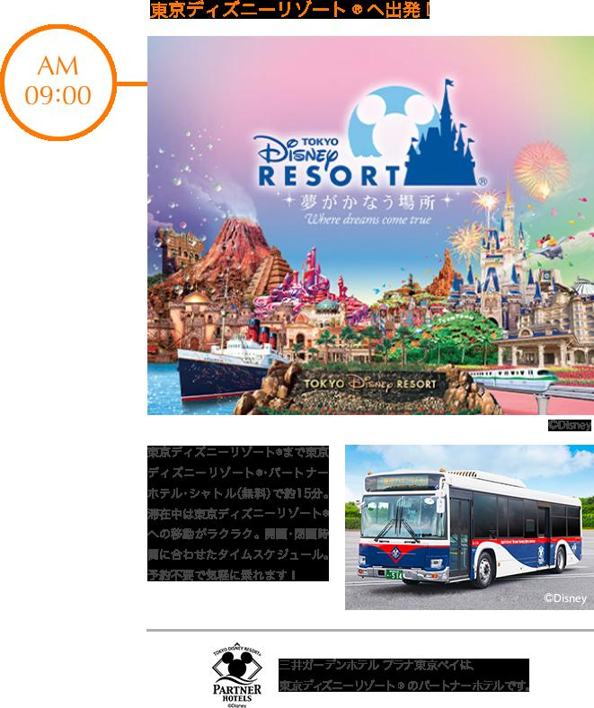 東京ディズニーリゾート®へ出発!