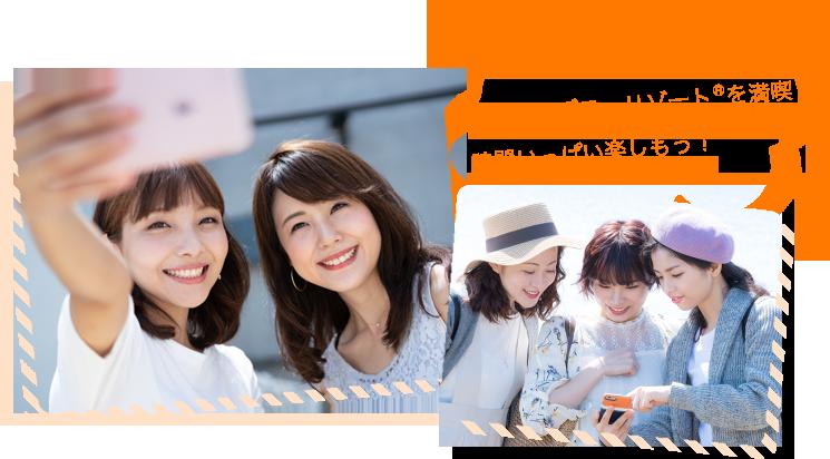 東京ディズニーリゾート®を満喫!時間いっぱい楽しもう!