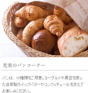 充実のパンコーナー