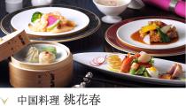 中国料理 桃花春